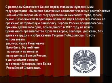 С распадом Советского Союза перед ставшими суверенными государствами - бывшим...