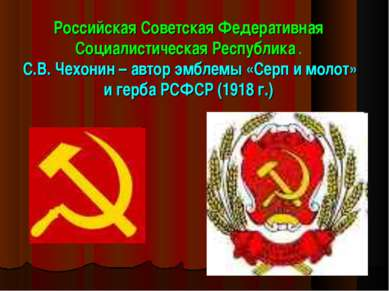 Российская Советская Федеративная Социалистическая Республика . С.В. Чехонин ...