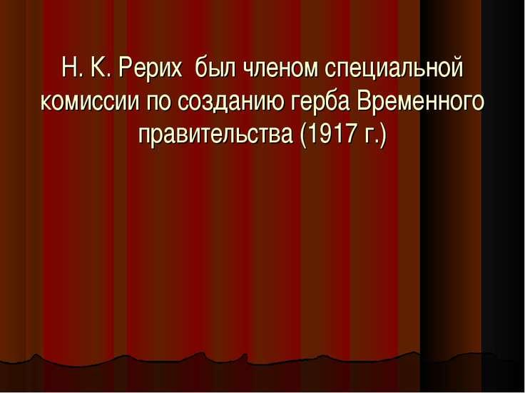 Н. К. Рерих был членом специальной комиссии по созданию герба Временного прав...