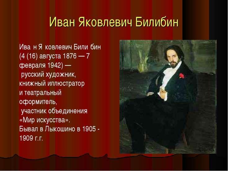Иван Яковлевич Билибин Ива н Я ковлевич Били бин (4 (16) августа 1876 — 7 фев...