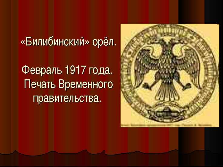 «Билибинский» орёл. Февраль 1917 года. Печать Временного правительства.