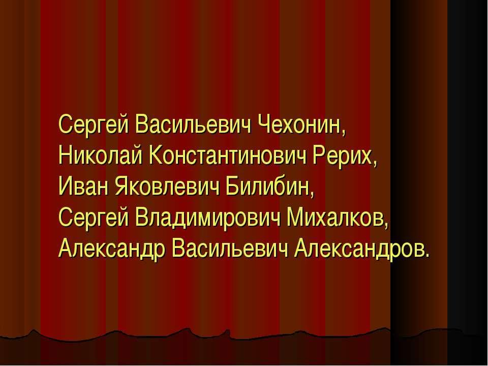 Сергей Васильевич Чехонин, Николай Константинович Рерих, Иван Яковлевич Билиб...