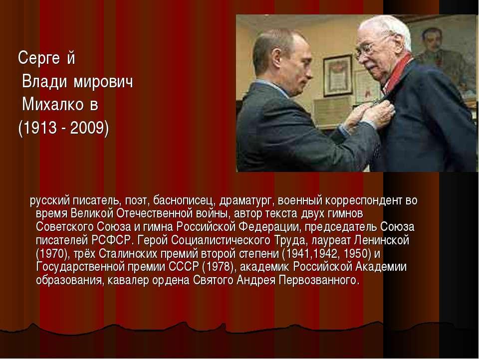Серге й Влади мирович Михалко в (1913 - 2009) русский писатель, поэт, баснопи...