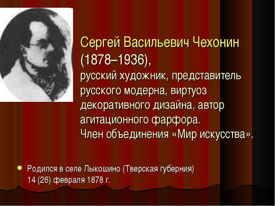 Сергей Васильевич Чехонин (1878–1936), русский художник, представитель русско...