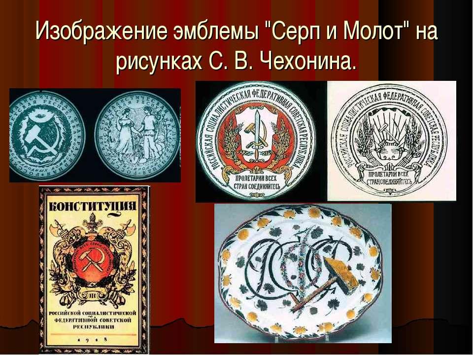 """Изображение эмблемы """"Серп и Молот"""" на рисунках С. В. Чехонина."""