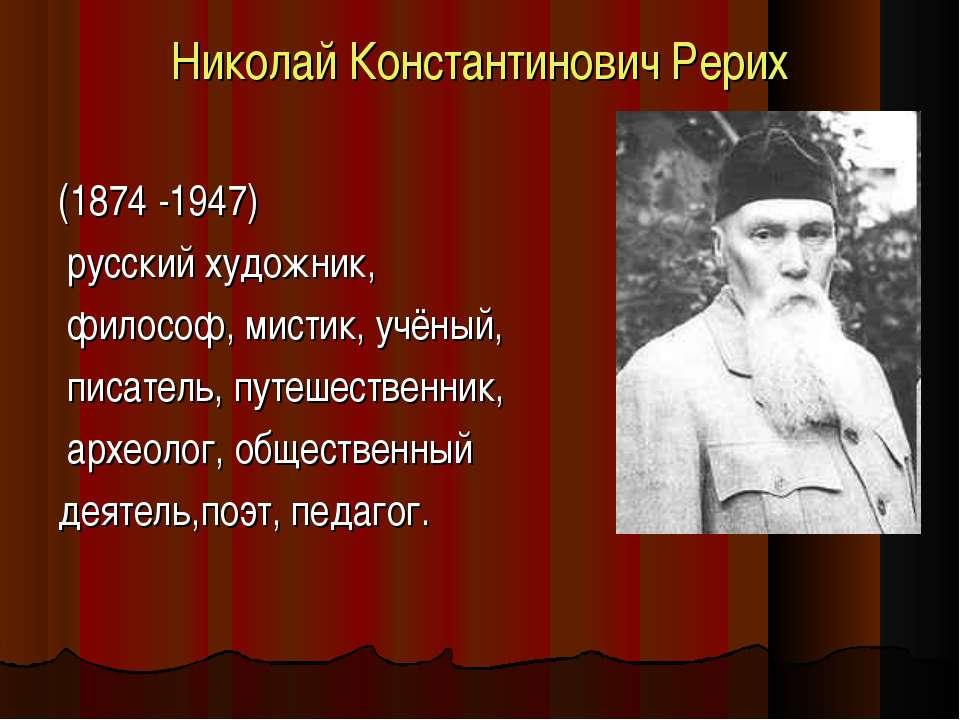 Николай Константинович Рерих (1874 -1947) русский художник, философ, мистик, ...