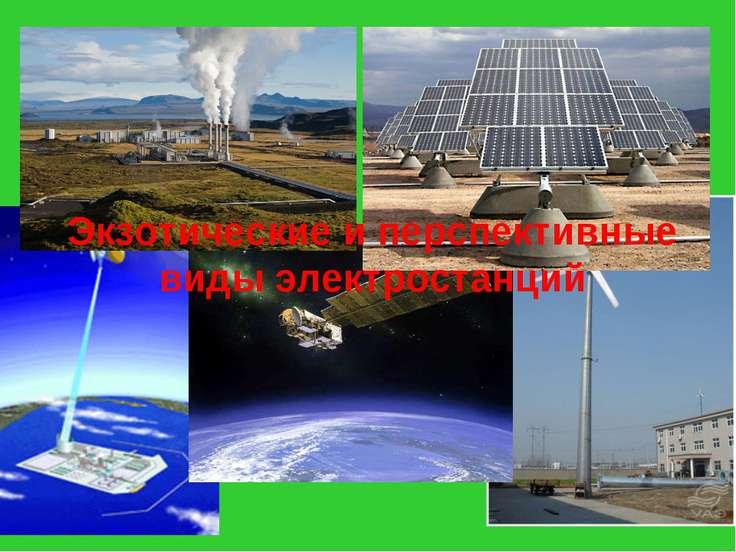 Экзотические и перспективные виды электростанций