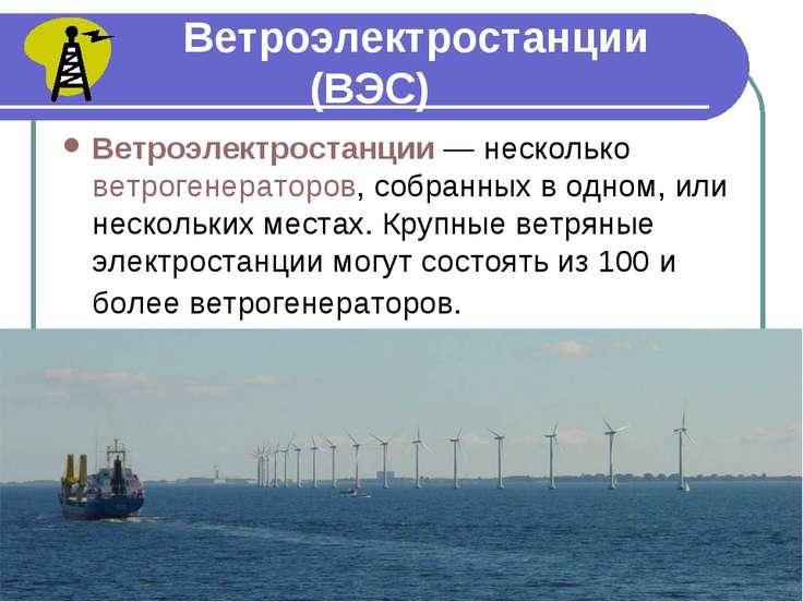 Ветроэлектростанции (ВЭС) Ветроэлектростанции — несколько ветрогенераторов, с...