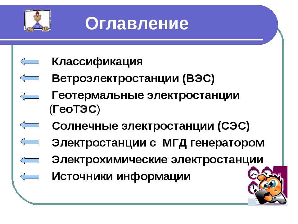 Оглавление Классификация Ветроэлектростанции (ВЭС) Геотермальные электростанц...