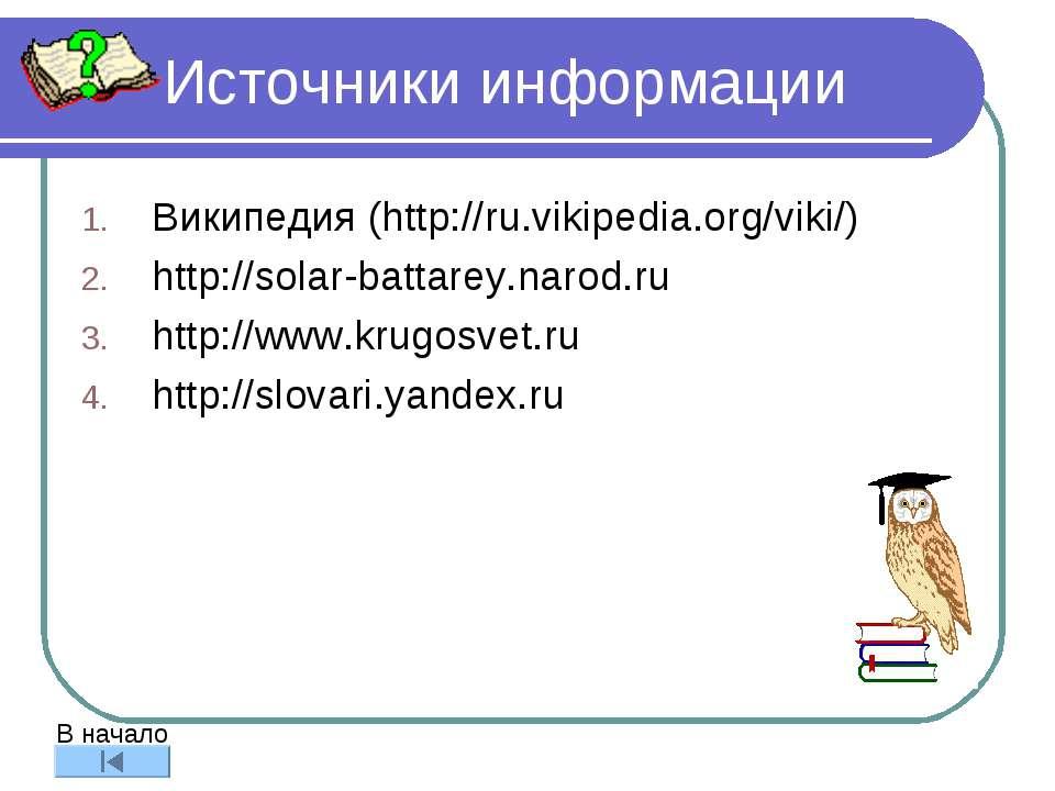 Источники информации Википедия (http://ru.vikipedia.org/viki/) http://solar-b...