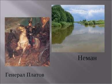 Генерал Платов Неман