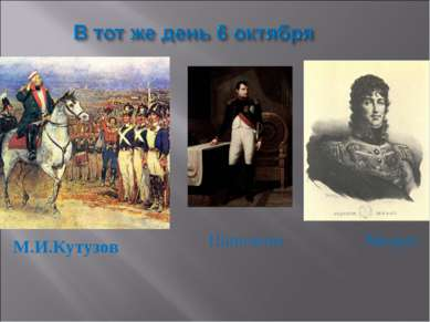 М.И.Кутузов Наполеон Мюрат