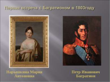 Нарышкина Мария Антоновна Петр Иванович Багратион