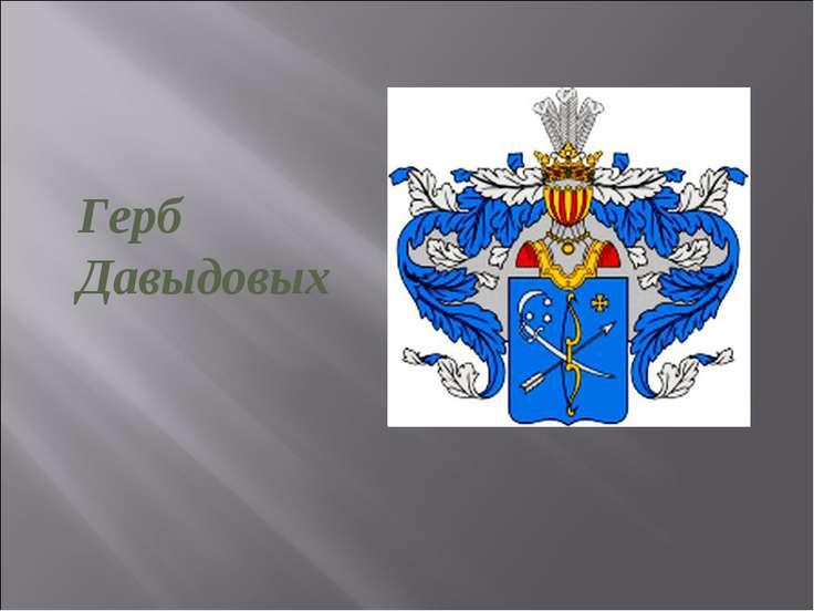 Герб Давыдовых