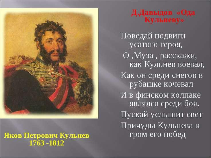 Яков Петрович Кульнев 1763 -1812 Д.Давыдов «Ода Кульневу» Поведай подвиги уса...