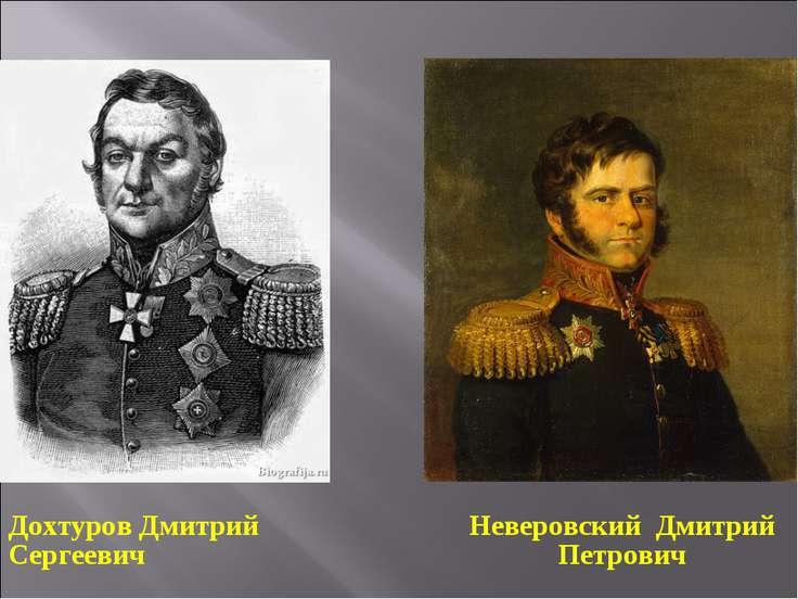 Дохтуров Дмитрий Сергеевич Неверовский Дмитрий Петрович
