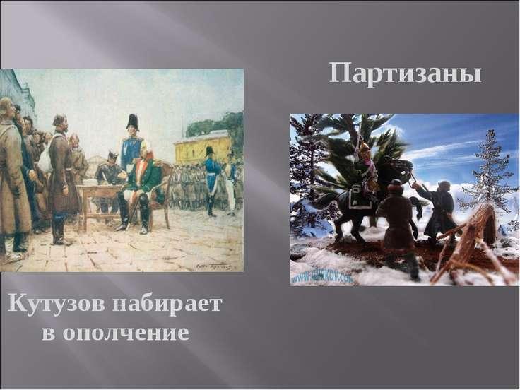 Кутузов набирает в ополчение Партизаны