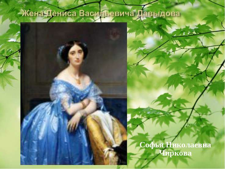 Софья Николаевна Чиркова