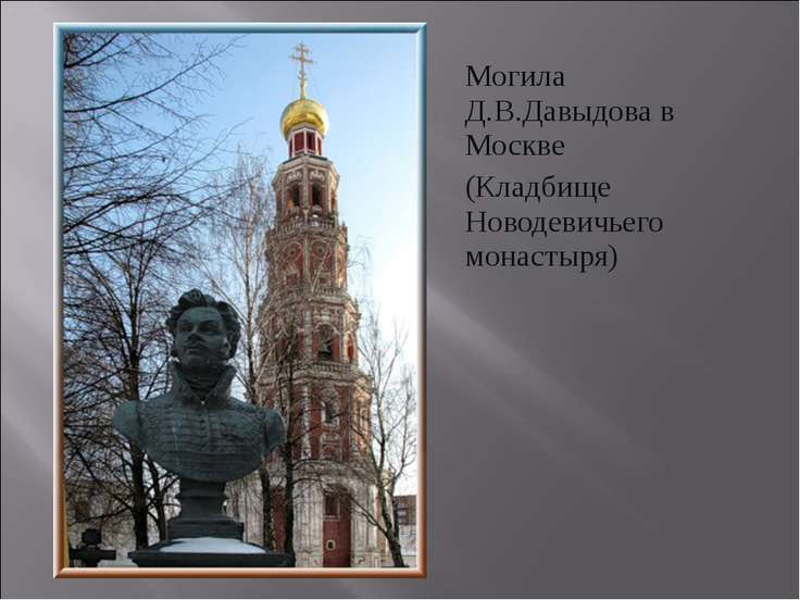 Могила Д.В.Давыдова в Москве (Кладбище Новодевичьего монастыря)