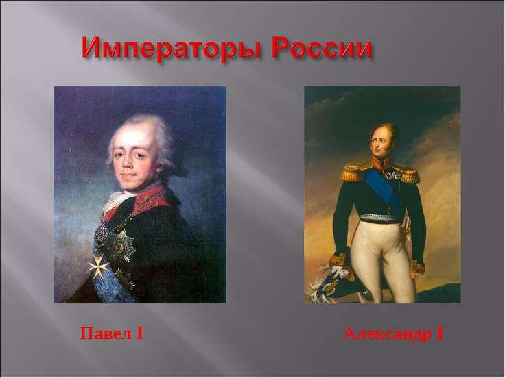 Павел I Александр I