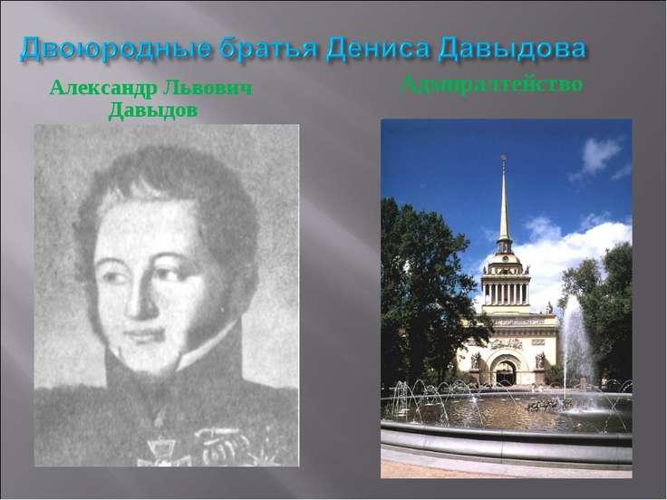 Александр Львович Давыдов Адмиралтейство