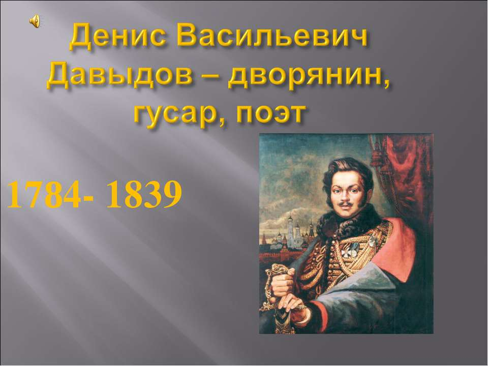 1784- 1839