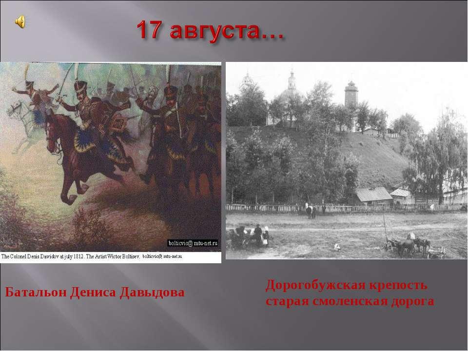 Батальон Дениса Давыдова Дорогобужская крепость старая смоленская дорога