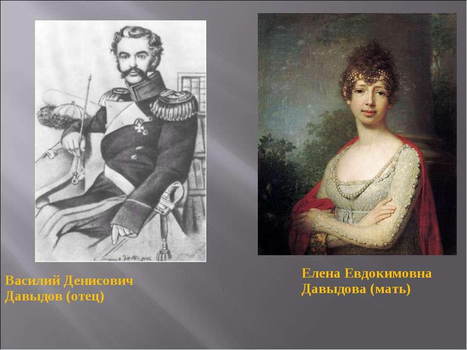 Василий Денисович Давыдов (отец) Елена Евдокимовна Давыдова (мать)