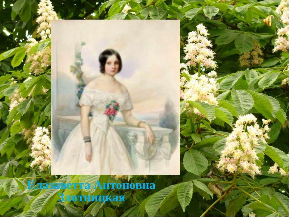 Елазаветта Антоновна Злотницкая