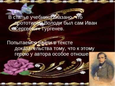 В статье учебника сказано, что прототипом Володи был сам Иван Сергеевич Турге...