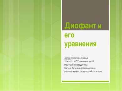 Диофант и его уравнения Автор: Потапова Софья 10 класс, МОУ гимназия № 63 Нау...