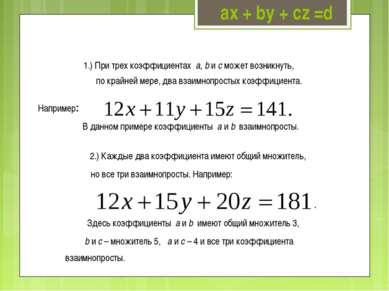 ах + by + cz =d