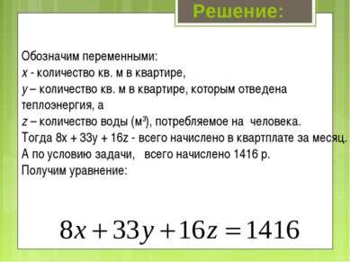 . Обозначим переменными: x - количество кв. м в квартире, y – количество кв. ...