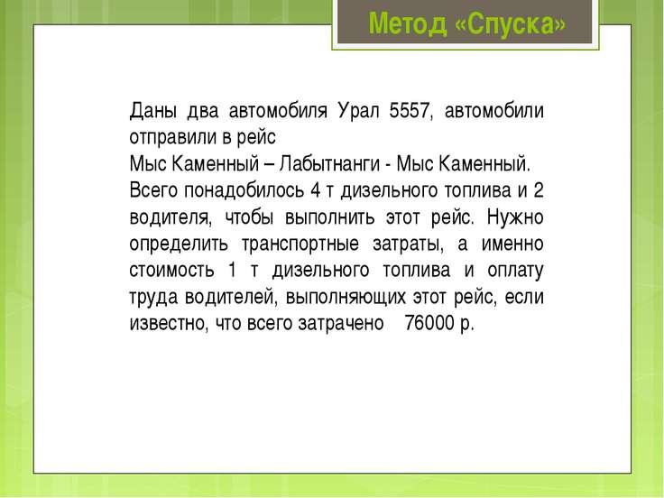 Метод «Спуска» Даны два автомобиля Урал 5557, автомобили отправили в рейс Мыс...