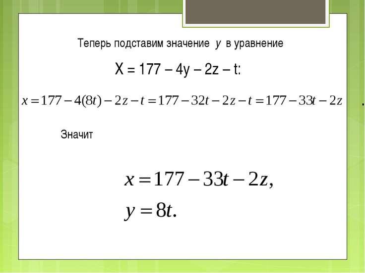 Теперь подставим значение y в уравнение X = 177 – 4y – 2z – t: .