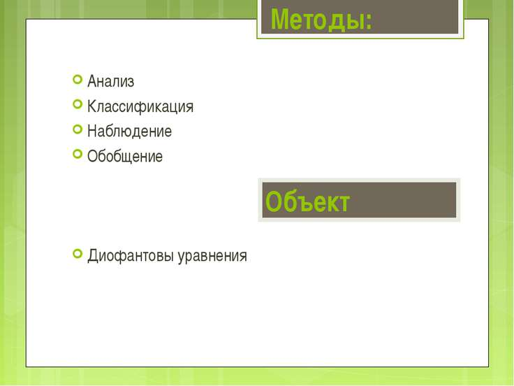 Методы: Анализ Классификация Наблюдение Обобщение Диофантовы уравнения Объект