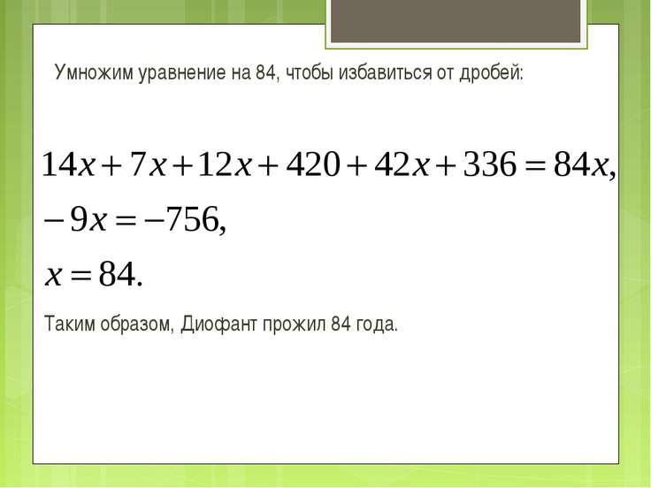Умножим уравнение на 84, чтобы избавиться от дробей: Таким образом, Диофант п...