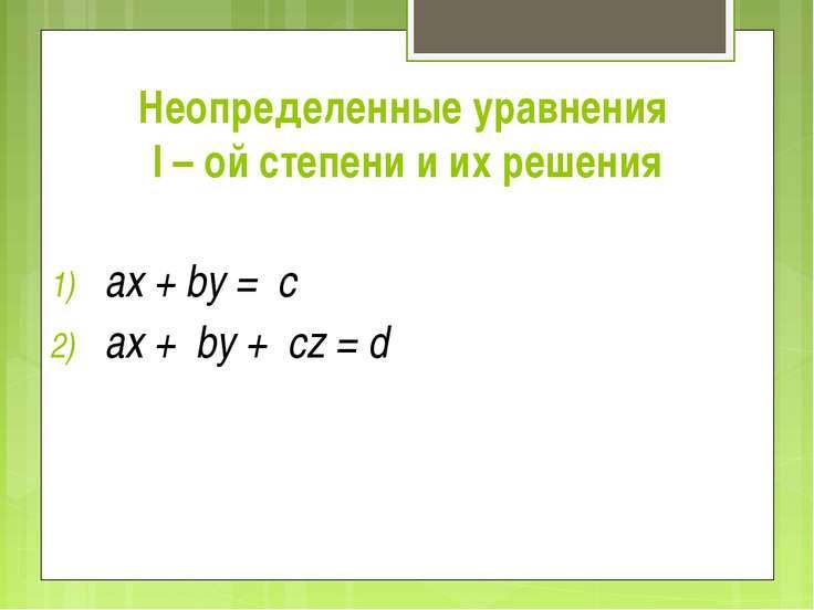 Неопределенные уравнения I – ой степени и их решения ax + by = с ax + by + cz...