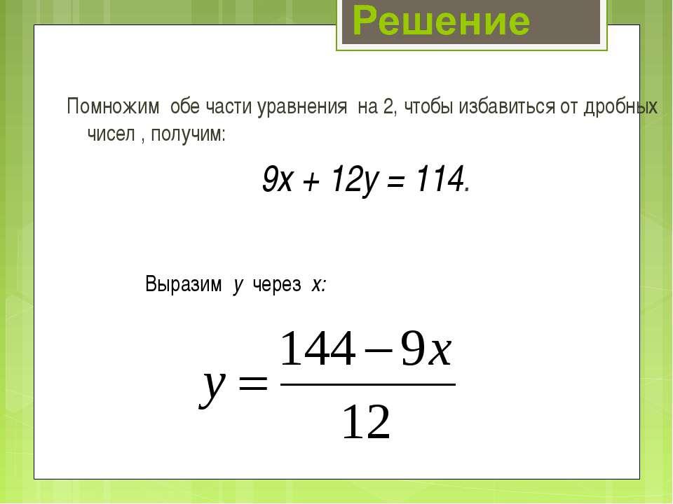 Помножим обе части уравнения на 2, чтобы избавиться от дробных чисел , получи...