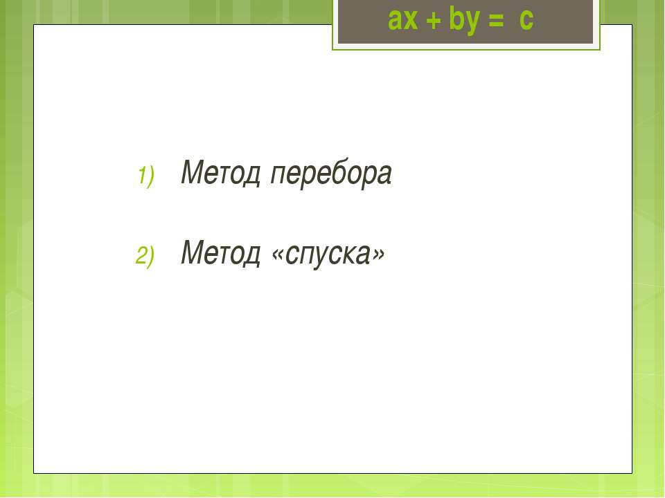 Метод перебора Метод «спуска» ax + by = с