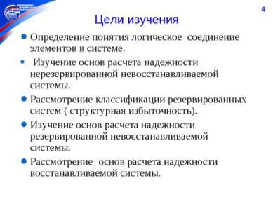 * Цели изучения Определение понятия логическое соединение элементов в системе...