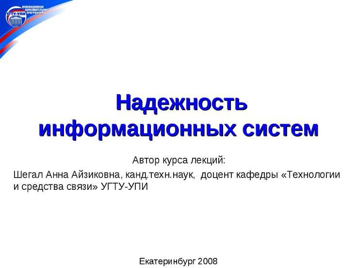 Надежность информационных систем Автор курса лекций: Шегал Анна Айзиковна, ка...