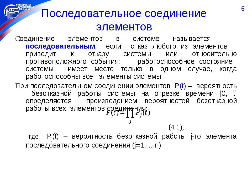 * Последовательное соединение элементов Соединение элементов в системе называ...