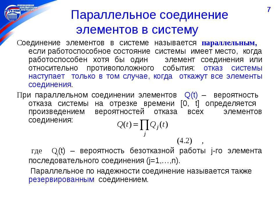 * Параллельное соединение элементов в систему Соединение элементов в системе ...