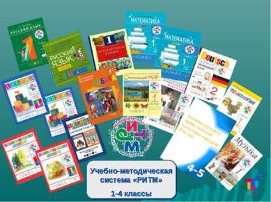 Учебно-методическая система «РИТМ» 1-4 классы