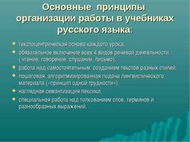Основные принципы организации работы в учебниках русского языка: текстоцентри...