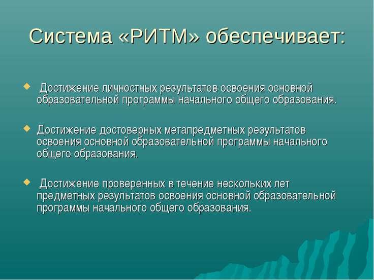 Система «РИТМ» обеспечивает: Достижение личностных результатов освоения основ...