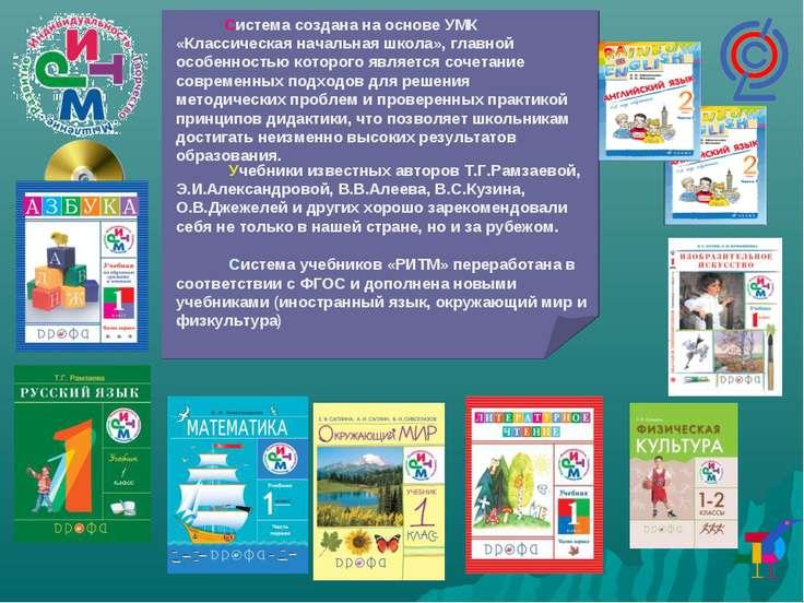 Система создана на основе УМК «Классическая начальная школа», главной особенн...