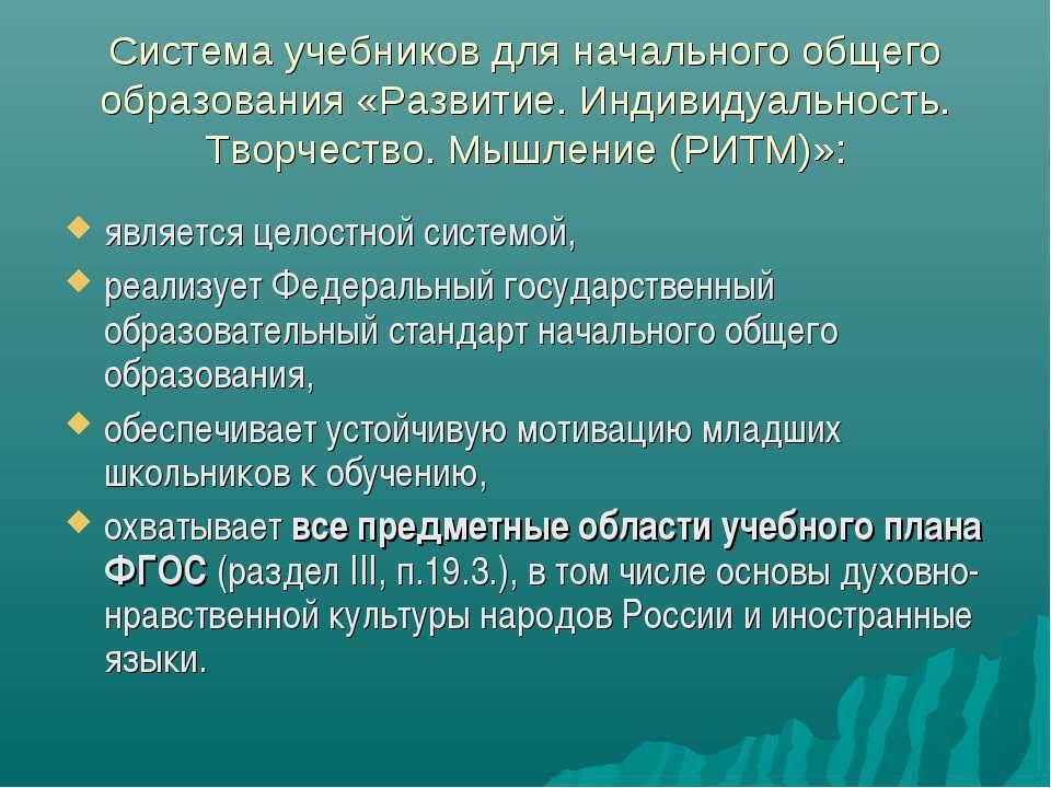 Система учебников для начального общего образования «Развитие. Индивидуальнос...