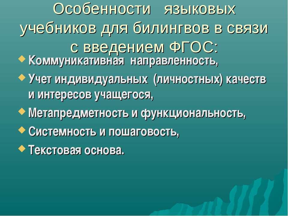 Особенности языковых учебников для билингвов в связи с введением ФГОС: Коммун...